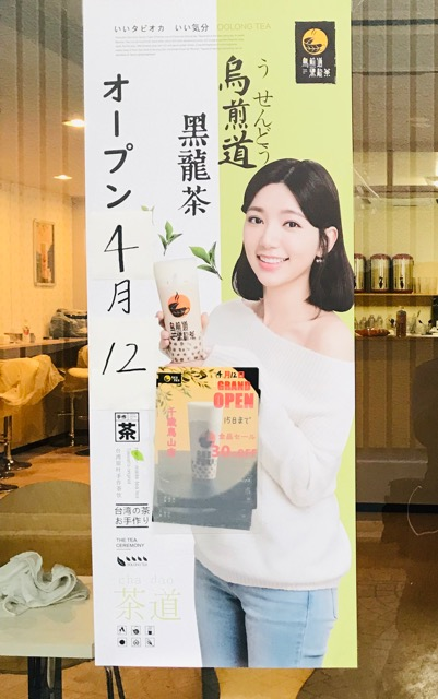 烏煎道オープン-02