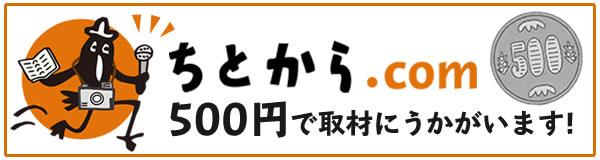 ちとから500円で取材に行きます!