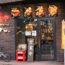 1本90円〜!! リーズナブルにおいしい炭火焼鳥(豚)が楽しめる専門店【忠や 烏山店】