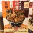 秋のごちそう『松茸と牡蠣の天丼』を食べてきた【てんや 千歳烏山店】
