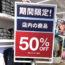 夏服が欲しい方必見!! GAPが50% OFFセール開催中!!【GAP Outlet 島忠ホームズ仙川店】