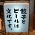 『餃子とビールは文化です。』 肉汁餃子製作所 ダンダダン酒場 千歳烏山店