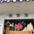 絶景かな!日本で三人しかいないペンキ絵師の富士山と肌ツルツルの軟水風呂【増穂湯】