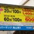 【千歳烏山駐車場MAP】システムがひと目でわかる料金看板の写真付き!!