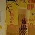 チャイニーズスタイルのタピオカ店、烏煎道(うーせんどう) 千歳烏山店が4月12日にオープン!