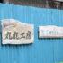 『包丁研ぎ承ります。』千歳烏山南公園のすぐ近くの【丸丸工房】