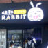 千歳烏山にタピオカドリンクの新店オープン!【情熱タピオカRABBIT】