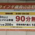 1,000円以上のお買い物で90分無料。【ライフ千歳烏山店】の駐車場は使える!!