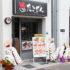 たこがデカッ!! 千歳烏山にテイクアウト専門のたこ焼き屋さん【たこぜん】5月23日OPEN!!