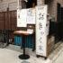速報!!〝えるもーる烏山〟に、新しい隠れ家的一軒家居酒屋発見!!【おきゃく家】
